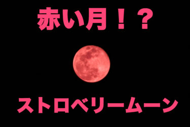 赤い月が見える!? ストロベリームーンとは?