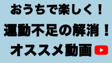 ステイホーム中にオススメのYoutube動画!運動不足解消!